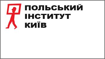 Польський Інститут Київ
